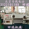 北京舊機床回收公司收購價格