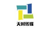 北京天时联众网络信息技术有限公司,互联网广告推广