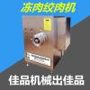 多功能不锈钢工业绞肉机生产厂家报价