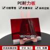 阳光板红色透明PC耐力板阳光房雨棚实心采光塑料板定制