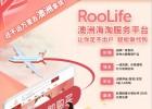RooLife澳洲海淘商城 中國代購的新思路