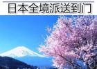 国际快递到日本怎么寄?日本专线快递