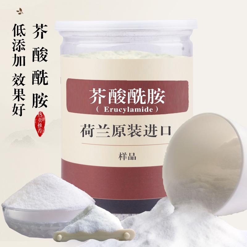 荷兰进口芥酸酰胺 塑料制品爽滑剂 薄膜开口剂价格实惠