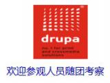 2020年德鲁巴印刷展