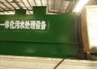70吨不锈钢一体化污水处理设备