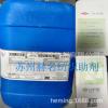 供应鲁道夫银离子抗菌剂