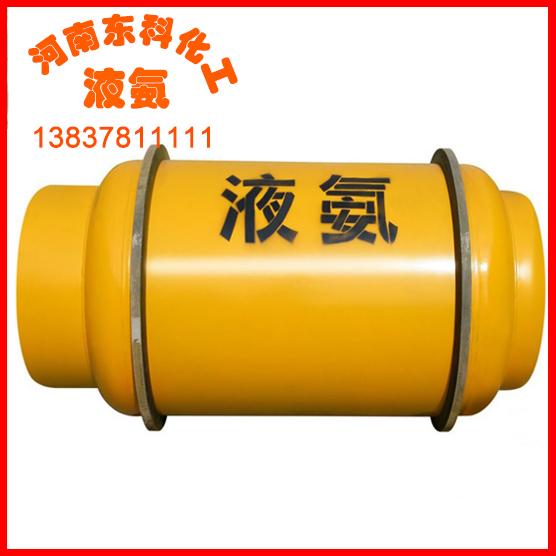 河南厂家供应脱硝液氨99.99%,冷库用高纯液氨99.99%