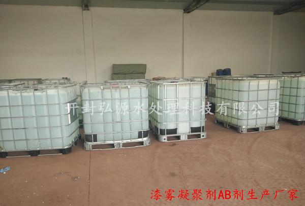 漆雾凝聚剂生产厂家