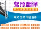 武汉专业翻译驾照翻译英国美洲非洲小语种国家翻译