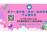 中国重庆生活用纸展及纸品技术展 暨妇婴童老人卫生护理用品展