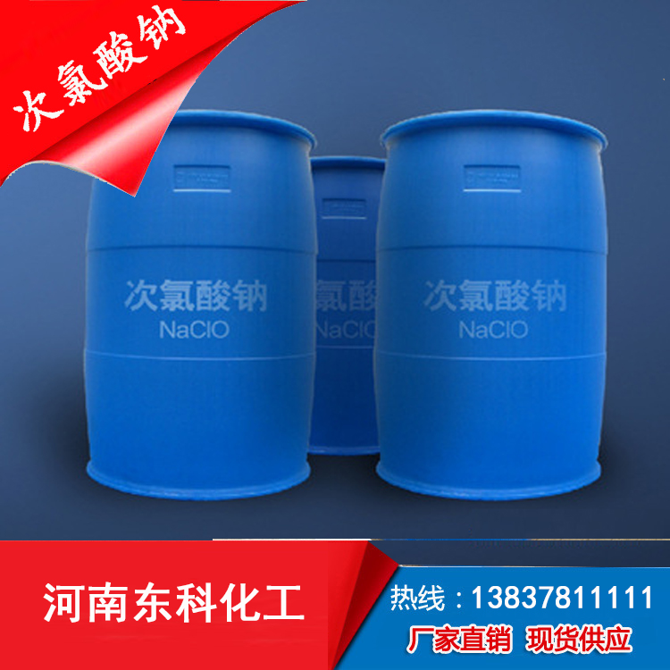 84消毒液,次氯酸钠10-14的含量,河南东科化工