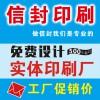 信封印刷-邮寄信封印刷-南京专业信封印刷厂家