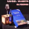 北冰红冰葡萄酒 集安美的庄园冰葡萄酒 鸭绿江河谷冰葡萄酒