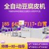 豆腐皮加工机器价格仿手工豆腐皮机厂家直销千张机设备节能省电