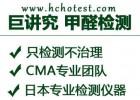 厦门专业甲醛检测机构CMA专业团队日本理研专业仪器