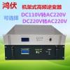 鸿伏3KVA高频逆变器 电站DC110V/220V电力逆变器