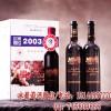 美的庄园2003冰葡萄酒 生财有道集安鸭绿江河谷冰葡萄酒