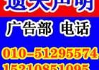 中国税务报登报电话