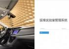 汽车实验室管理软件、上海网萨科技实验室管理系统LIMS系统