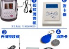 供应湛江食堂消费机|售饭机|刷卡机(数字)