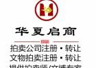 北京拍卖公司注册流程,拍卖资质审批条件