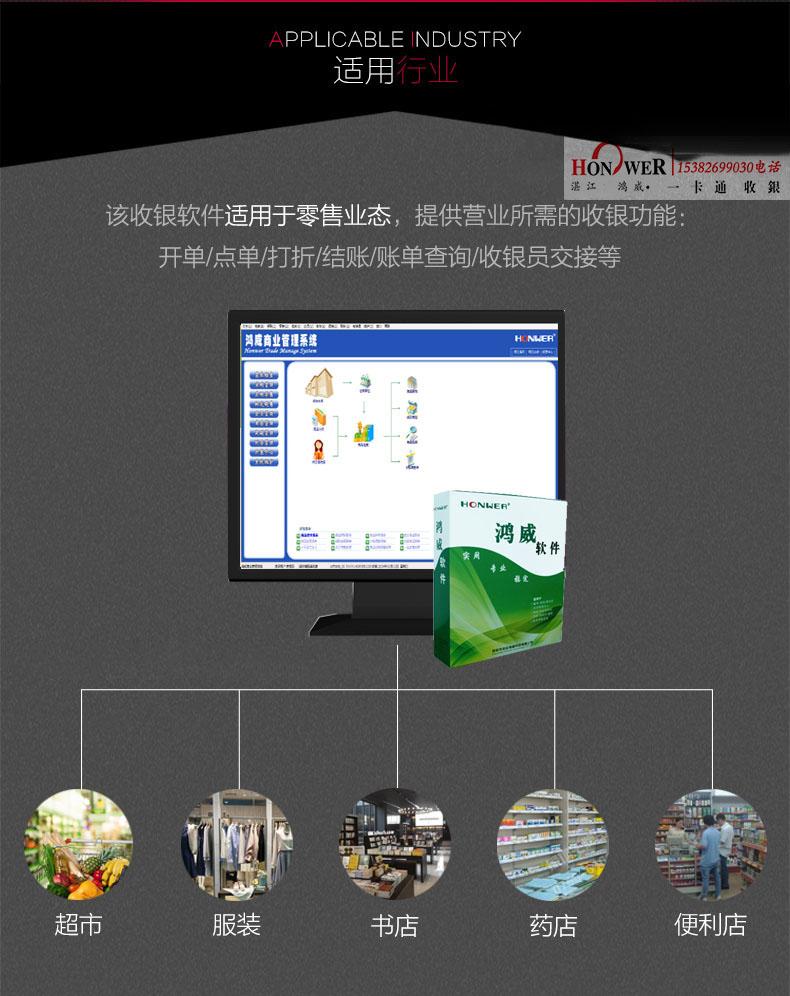 供应湛江超市便利店收银管理系统