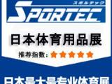 2020日本体育健身户外展览会/一年2届