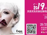 2019中国(贵阳)第九届美容美发美体化妆品展览会