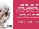 2019东盟南宁美容化妆用品养生博览会