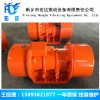 MVE1200/3三相振动电机 电机功率0.75千瓦