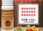 尿基螯合離子鈣 超濃縮螯合態易吸收防裂果見效快