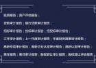 新疆审计报告乌鲁木齐审计报告新疆企业审计