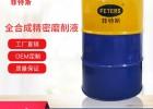 菲特斯全合成磨削液 金屬加工液 廠家直銷