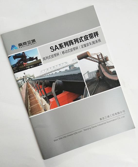 南京彩色样本印刷-公司样本印刷制作-南京顶点样本印刷公司