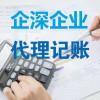 青浦代理记账|青浦区代理记账价格亲民