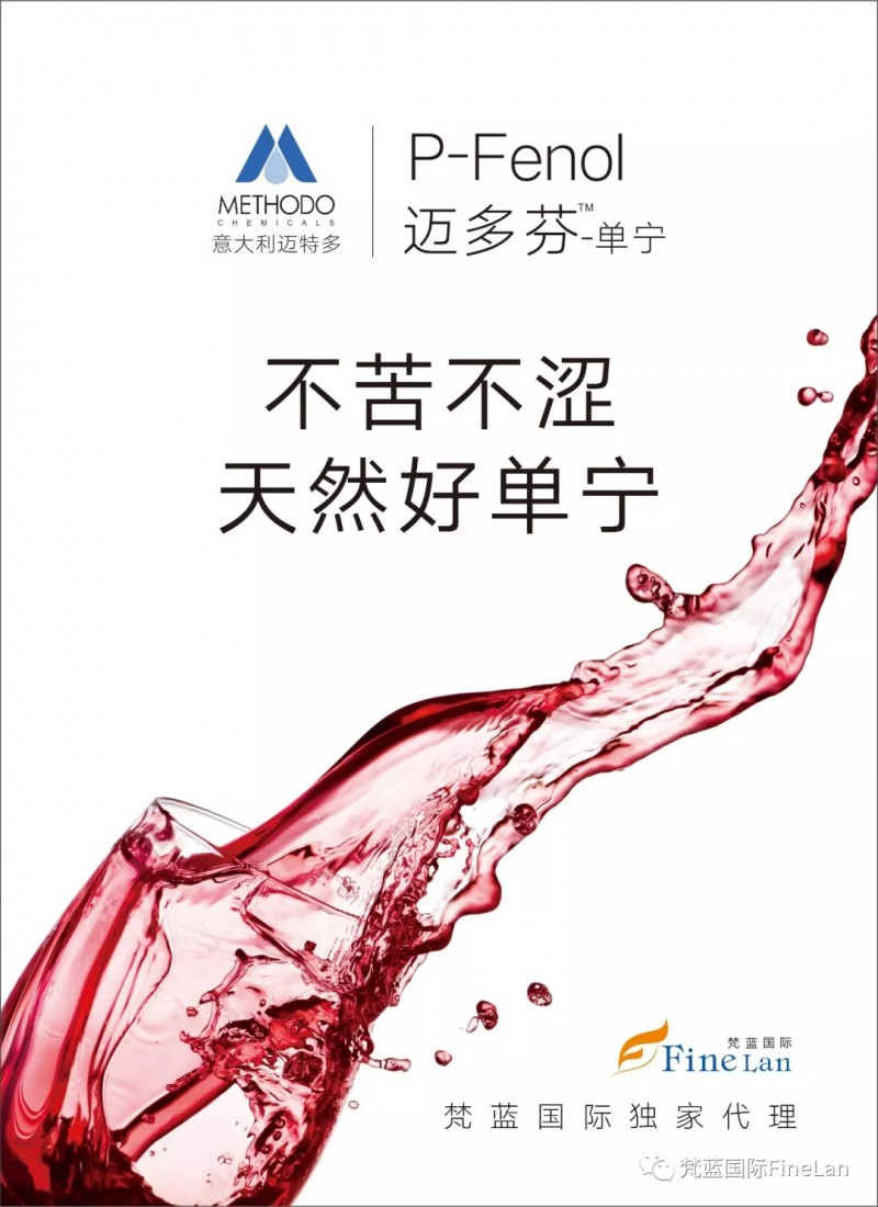 上海梵蓝国际植物多酚迈多芬