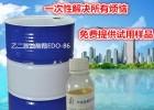 广州的玻璃清洗剂原料乙二胺油酸酯EDO-86效果好