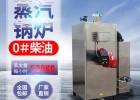 旭恩燃油蒸汽发生器节能环保大功率免锅检蒸汽锅炉500KG