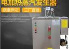 旭恩9KW小型商用节能电加热锅炉全自动蒸气锅炉