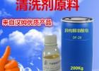 异构醇油酸皂DF-20是高品质的研磨剂原料