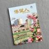 南京彩色杂志印刷-期刊杂志设计-杂志印刷费用