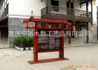 湖南实木中式牌匾、木刻对联,户外宣传栏,景区导示牌生产厂家