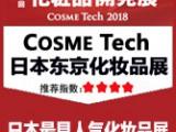 日本化妆品行业展览会2020年COSME