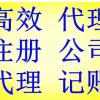 淄博工商注册、淄博代理记账隆杰财务