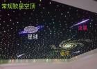 江浙沪满天星星空顶喷绘风暴流星宇宙光纤灯包上门施工