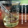 涤纶油剂配方检测化验报告