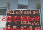 汕尾市深汕科建测绘仪器有限公司   扬尘监测系统