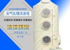 厂家直销 pp喷淋塔净化器除臭除异味净化环保设备