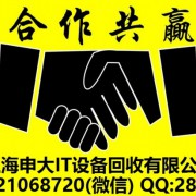 浦东网络设备回收有限公司