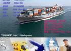 广东广州到新加坡海运物流网购代购集运门到门专线